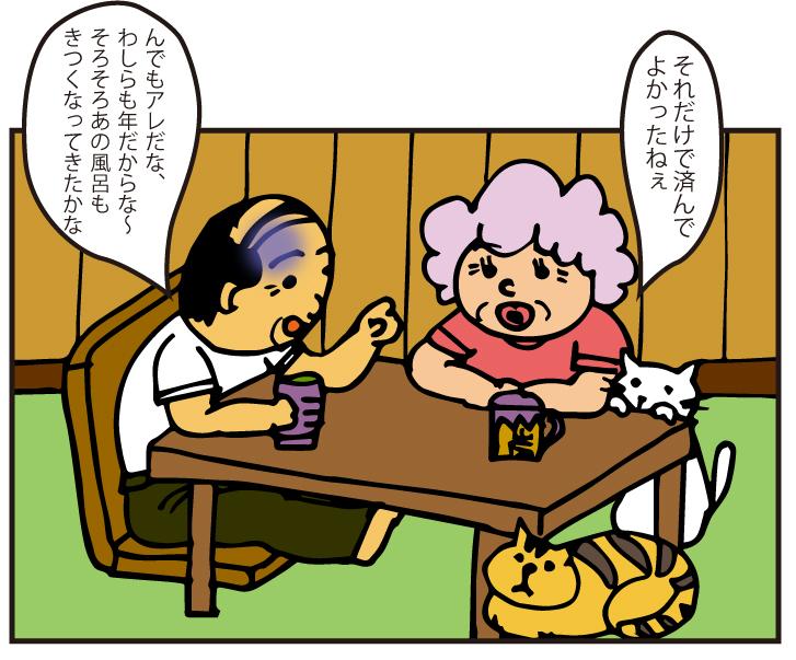 お風呂について語り合う米三とエイ子